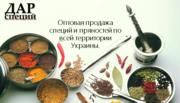 Натуральные специи и пряности. Огромный выбор. Доставка по Украине.
