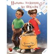 Детские книги купить в Харькове. Доставка по Украине