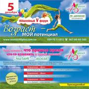 V юбилейный Форум «Возраст – МОЙ потенциал»