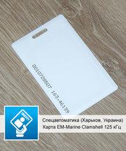 Карта EM-Marine Clamshell 125 кГц — Купить карты  EM-Marine