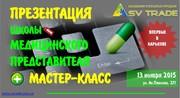 Презентация  Школы медицинского представителя и Мастер-класс