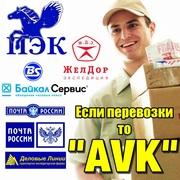 Экспресс-Доставка грузов и посылок из Украины в Россию,  Казахстан,  СНГ