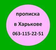 0631152251. Прописка в Харькове. Помощь в получении