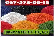 Продам регранулят ПЭВД и ПЭНД различных марок,  ПП,  ПС.