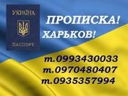 Делаю прописку гражданам Украины и иностранцам в Харькове.