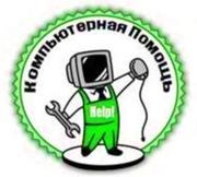 РЕМОНТ КОМПЬЮТЕРА, МОНИТОРА,