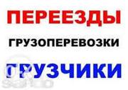Грузовыеперевозки по Харькову.Области.Украине от 100грнза час.4.5км
