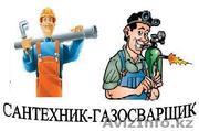 Услуги газосварщика