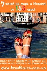 Поехали с нами на море в Италию! Выезд 18.06 и 03.09.2016!