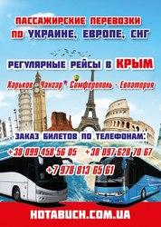Харьков- Крым автобусный рейс