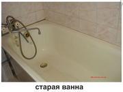 Реставрация и восстановление ванн (Вся Восточная Украина).