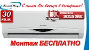 Продажа и установка кондиционеров в Харькове