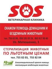 Ветеринарная клиника «SOS»