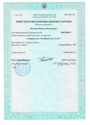 Лицензия на медпрактику