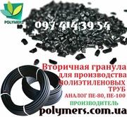 Вторичная гранула для производства полиэтиленовой(ПЕ) трубы