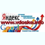 Продвижения сайтов. Размещение рекламы в интернете.