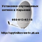 Подключение спутниковых тарелок в Харькове