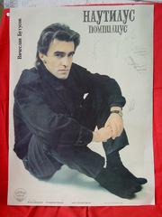 Плакат с автографом Вячеслава Бутусова и группы Наутилус Помпилиус