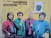 Грампластинка с автографами группы Машина времени и Андрея Макаревича