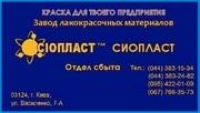 Эмаль ХС-1169 эмаль ХС-1169+1169-ХС эмаль ХС-1169+ПФ-133 эмаль ХС-1169