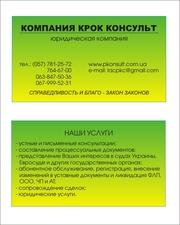 Правовые консультации для юридических лиц