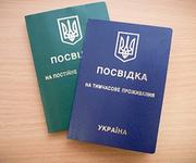 Получение вида на постоянное жительство,  украинского гражданства в Хар