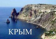 Поездки в Крым без пешего хода по буферной зоне