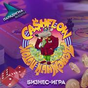 Бизнес-игра Cash Flow - Денежный поток - Харьков