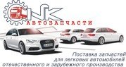 Автозапчасти для легковых авто