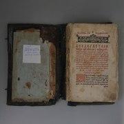 Евангелие 1636 года