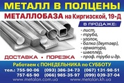 Металлопрокат в Харькове и области.