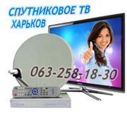 Спутниковую антенну установить,  подключить и настроить в Харькове