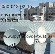 Антенна спутниковая и спутниковое оборудование Харьков