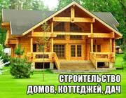 Cтpоитeльствo домов,  коттеджей,  дач и других объектов.