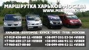 Маршрутка микро-автобус Харьков-Москва. Билеты Москва-Харьков.