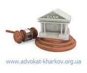 Адвокат по кредитным делам в Харькове от юридической компании