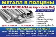 Арматура 8-32 мера (12м) ндл от 9800. Металлопрокат в Харькове и облас