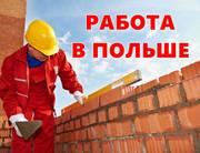 Строительные работы в Польше. Официальное трудоустройство