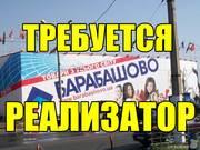 Требуется реализатор ТЦ Барабашова
