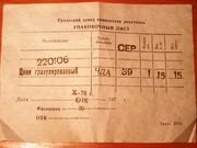 Продам цинк гранулированный ЧДА