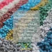 Производитель предлагает вторичные гранулы HDPE,  LDPE,  LLDPE,  PS,  PP