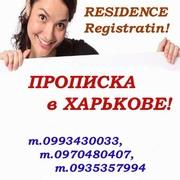 Помощь в получении прописки (регистрация места жительства) в Харькове.