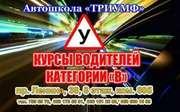 Недорогие водительские курсы в Харькове в автошколе Триумф