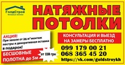 Натяжные потолки Харьков и область