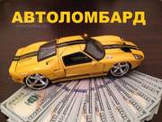 автоломбард деньги под залог авто с правом вождения!
