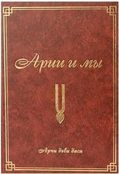Арии и мы (Арчи деви даси,  Аделаида Экмекчян)