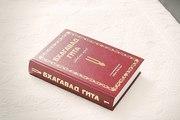 Бхагавад Гита. Библия Ариев (с комментариями Арчи деви даси) (Том1,  2)