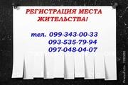 Официальное оформление прописки в Харькове.