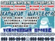 Пассажирские перевозки Харьков - Шахтерск - Харьков  (предлагаю)