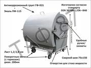 Продам Евроконтейнер для ТБО,  толщиной 2, 0 мм